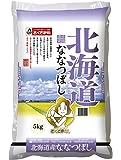 【精米】北海道白米ななつぼし5kg 平成29年産