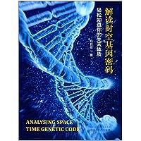 解读时空基因密码:轻松知道你的先天体质