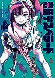 恋情デスペラード 4 (4) (ゲッサン少年サンデーコミックス)