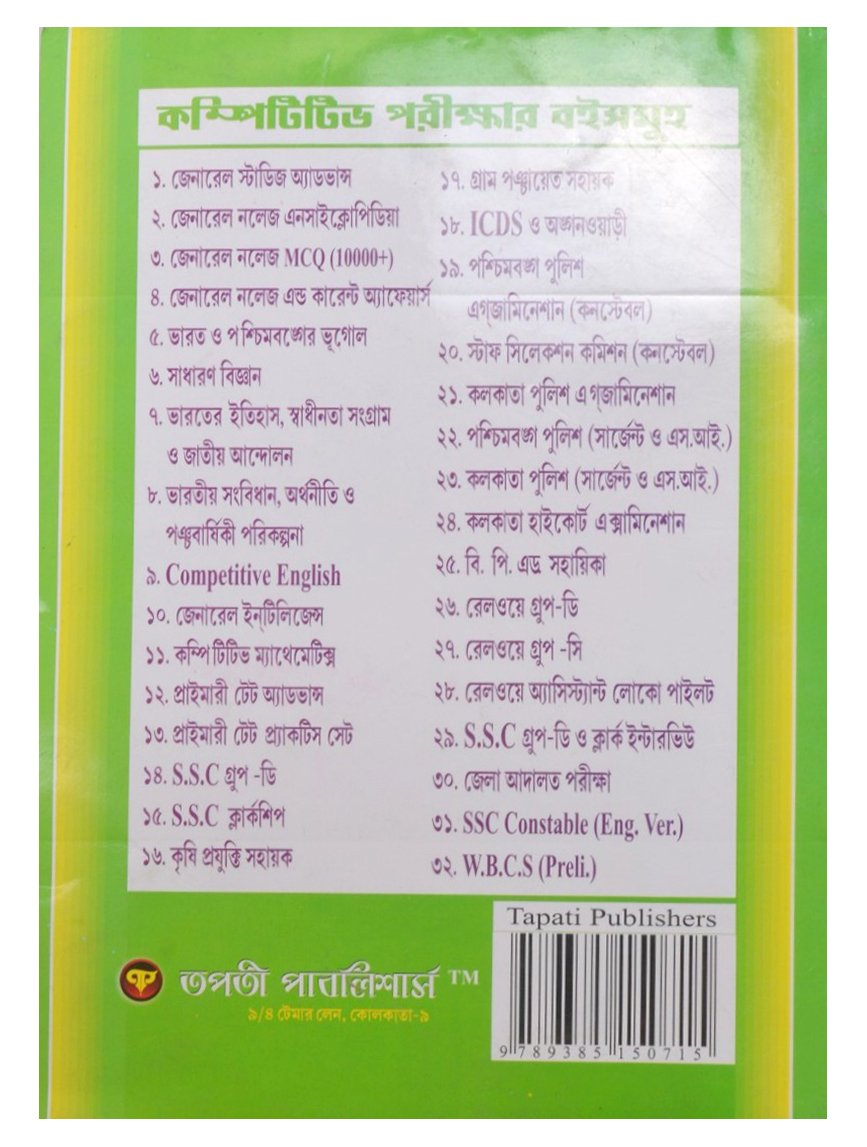 Buy Krishi Prajukti Sahayak (Bengali) Book Online at Low