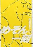 めぞん一刻 3 (ビッグコミックス)