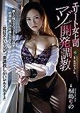 エリート女上司マゾ開発調教 アタッカーズ [DVD]