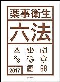 薬事衛生六法 2017年版