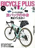 BICYCLE PLUS(バイシクル プラス) Vol.19 (エイムック 3676)