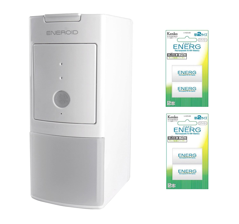 SECULINE 充電器 ENEROID EN20ST 単2変換スペーサーセット