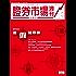 证券市场红周刊 周刊 2019年10期