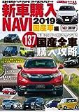 CARトップ特別編集 新車購入NAVI2019 国産車編 (CARTOPMOOK)
