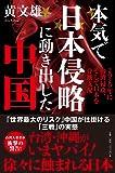 本気で日本侵略に動き出した中国: 2020年に台湾侵攻、そして日本を分断支配