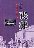 中华民俗文化——中华丧葬