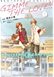 BROTHERS CONFLICT GIMME THE LOVE!! (シルフコミックス)