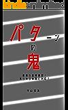 パターンの鬼: 最強の基礎練習!あらゆる楽器に対応!