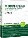 风景园林设计要素(最新修订本)(附手绘彩图)