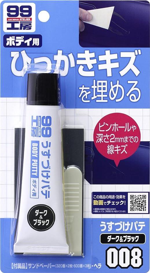 スタッフくしゃみ太字ソフト99(SOFT99) 補修用品 うすづけパテ シルバーメタリック 60g 09009