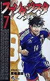 ファンタジスタ ステラ (7) (少年サンデーコミックス)
