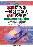 第2版補訂版 事例にみる一般社団法人活用の実務―法務・会計・税務・登記―
