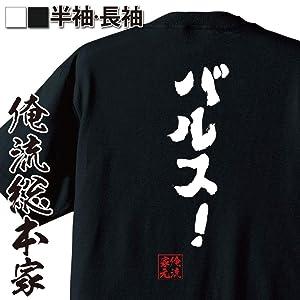 魂心Tシャツ バルス (LサイズTシャツ黒x文字白)