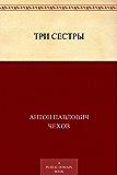 Три сестры (Russian Edition)