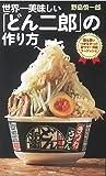 世界一美味しい「どん二郎」の作り方 誰も思いつかなかった激ウマ! B級フードレシピ