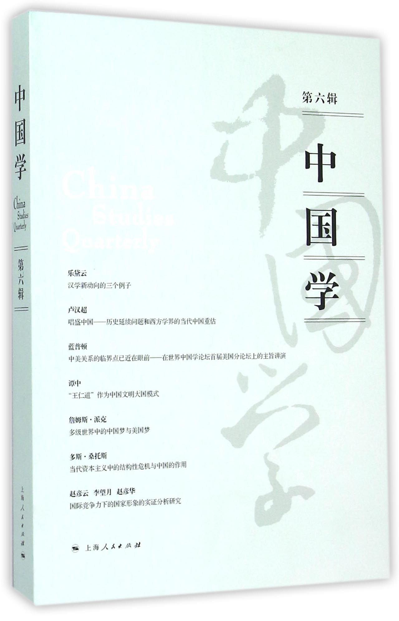 Read Online 中国学(第6辑) pdf epub
