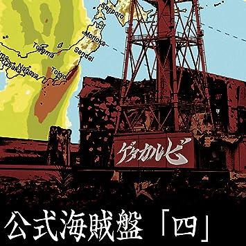 Amazon.co.jp: 公式海賊盤「四」: 音楽