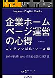 企業ホームページ運営の心得 コンテンツ制作・ツール編 impress Digital Books