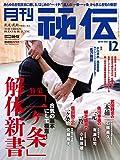 月刊 秘伝 2019年 12月号