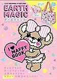 EARTHMAGIC I (LOVE) MAFFY BOOK (e-MOOK 宝島社ブランドムック)