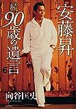 安藤昇 続 90歳の遺言