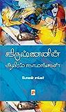 கிருஷ்ணனின் ஆயிரம் நாமங்கள் / Krishnanin Aayiram Naamangal (Tamil Edition)