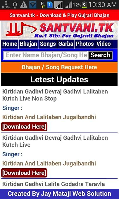 Amazon com: Gujrati Bhajan Santvani: Appstore for Android
