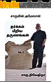 சாருவின் அமேஸான் Vol. 1: தர்க்கம் மீறிய தருணங்கள்  (Tamil Edition)
