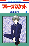 フルーツバスケット 2 (花とゆめコミックス)