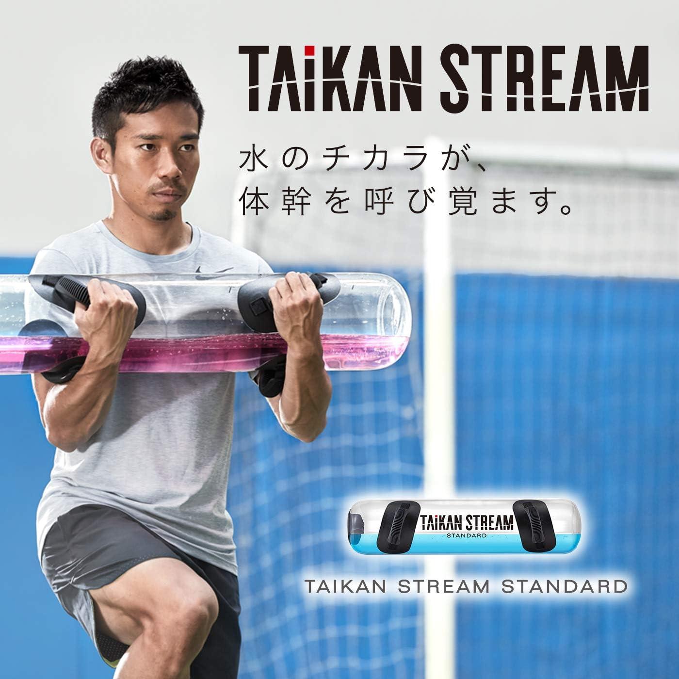 MTG 体幹トレーニングギア TAIKAN STREAM(タイカン ストリーム)スタンダード(全長:約680mm / 推奨水量:3~5リットル)【メーカー純正品】