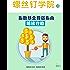 指数基金投资指南·陪读攻略