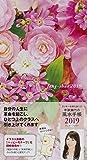 李家幽竹の風水手帳2019 ラッキーフラワー ラッキーを持ち歩こう!