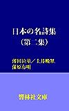 日本の名詩集(第2集) 響林社文庫