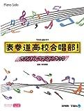 表参道高校合唱部!  / オリジナル・サウンドトラック 〈オフィシャル・スコア〉 (ピアノ・ソロ)