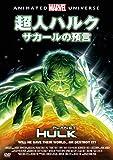 超人ハルク:サカールの預言 [DVD]