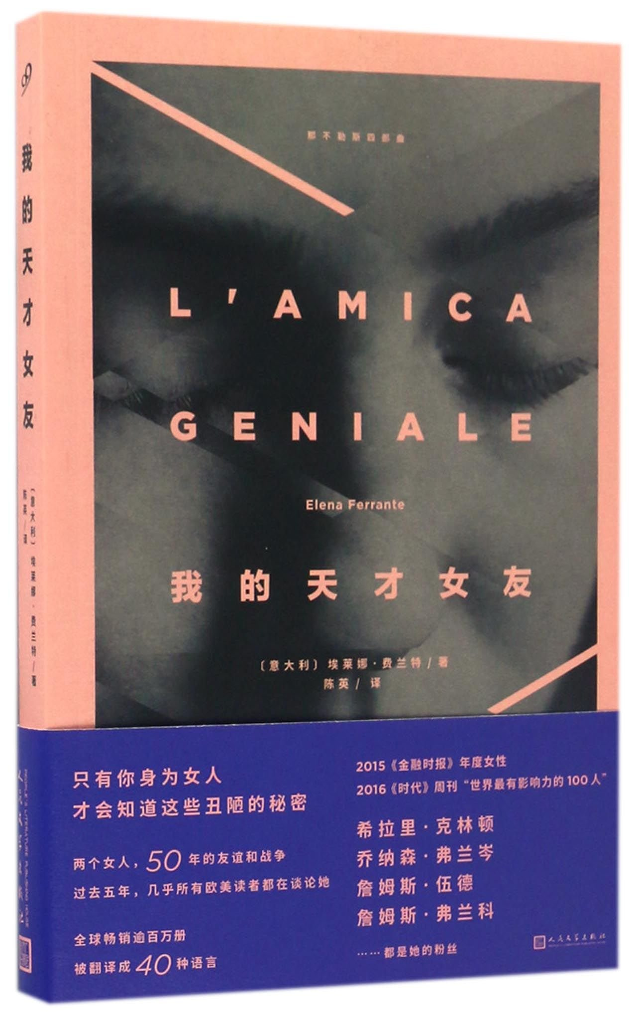 My Brilliant Friend (chinese Edition): Elena Ferrante: 9787020120130:  Amazon: Books