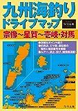 九州海釣りドライブマップ 宗像~星賀~壱岐・対馬