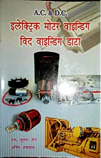 Buy Modern Electrical Fan Rewinding and Cooler Servicing Manual Book