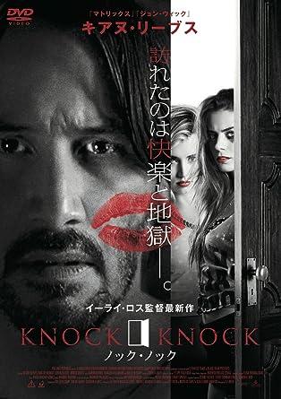 Amazon | ノック・ノック [DVD] ...