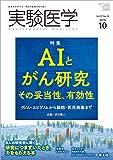 実験医学 2019年10月 Vol.37 No.16 AIとがん研究 その妥当性、有効性〜ゲノム・エピゲノムから細胞・医用画像まで