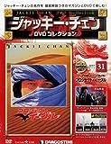 ジャッキーチェンDVD 31号 (プロジェクト・イーグル) [分冊百科] (DVD付) (ジャッキーチェンDVDコレクション)