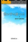 sora ni te no todoku koro + short stories (Japanese Edition)