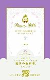 とびきり甘い365日を約束するプリンセス・ルールズ プリンセスバイブルシリーズ