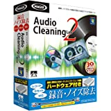 Audio Cleaning Lab 2 ハードウェア付き