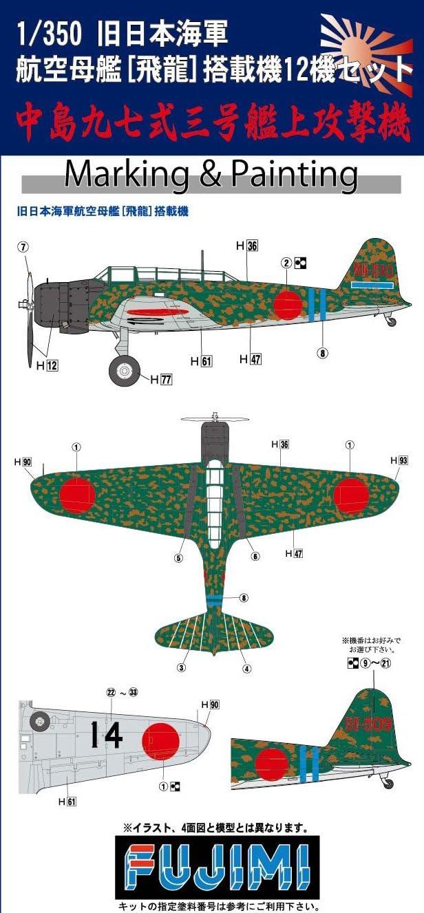1//350 grade Up Parts de serie No.43 marine imperiale japonaise porte-avions Hiryu avions 12 avions embarques-set Nakajima quatre vingt dix sept expression trois elements /à bord des avions dattaque