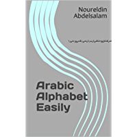 Arabic Alphabet Easily: For non-native speakers (English Edition)