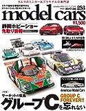 model cars (モデルカーズ) 2017年 6月号 Vol.253
